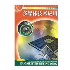 21春 多媒体技术应用浙江教育出版社新华书店正版图书