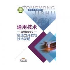 21春 选择性必修创造力开发与技术发明广东科技出版社新华书店正版图书