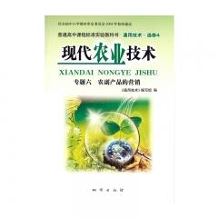 21春 选修现代农业技术·农副产品的营销地质出版社新华书店正版图书