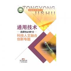 21春 选择性必修科技人文融合创新专题广东科技出版社新华书店正版图书