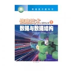 21春 选择性必修数据与数据结构广东科技出版社新华书店正版图书