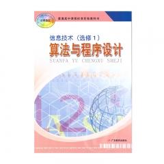 21春 选修算法与程序广东科技出版社新华书店正版图书