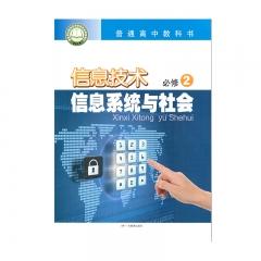 21春 必修信息技术与社会广东科技出版社新华书店正版图书