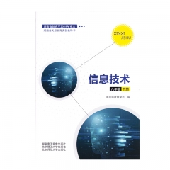 21春 信息技术八年级下册湘电子音像出版社新华书店正版图书