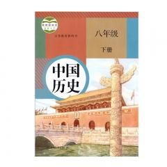 21春 历史八年级下册人民教育出版社新华书店正版图书