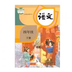 21春 语文四年级下册人民教育出版社新华书店正版图书
