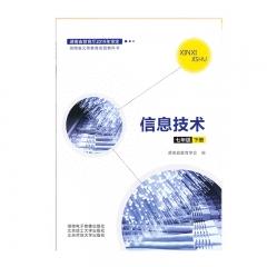 21春 信息技术七年级下册湘电子音像出版社新华书店正版图书