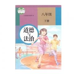 21春 道德与法治八年级下册人民教育出版社新华书店正版图书