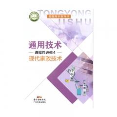 21春 选择性必修现代家政技术广东科技出版社新华书店正版图书