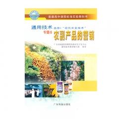 21春 选修现代农业技术·农副产品的营销广东科技出版社新华书店正版图书