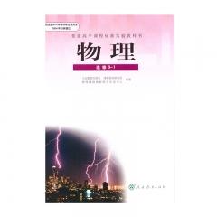 21春 选修物理人民教育出版社新华书店正版图书
