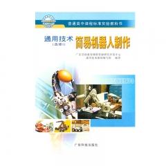 21春 选修简易机器人制作广东科技出版社新华书店正版图书