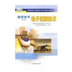 21春 选修电子控制技术广东科技出版社新华书店正版图书