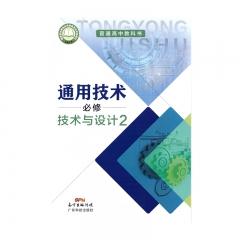 21春 必修技术与设计2广东科技出版社新华书店正版图书