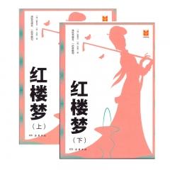21春 四维阅读·红楼梦新华书店正版图书