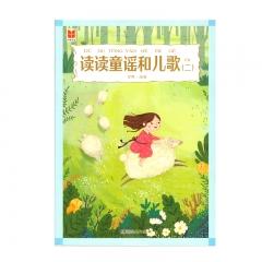21春 四维阅读·读读童谣和儿歌(二)(春季)新华书店正版图书