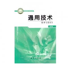 21春 必修技术与设计2新华书店正版图书