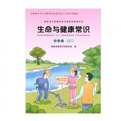 21春生命与健康常识六年级下新华书店正版图书