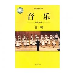 21春高中音乐选择性必修1 合唱(2017年课标)新华书店正版图书