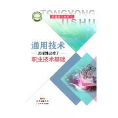 21春高中通用技术·选择性必修7 职业技术基础(2017年课标)新华书店正版图书