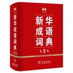 新华成语词典第2版商务印书馆商务印书馆辞书研究中心新华书店正版图书
