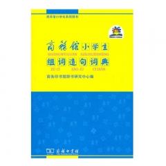商务馆小学生组词造句词典 商务印书馆 新华书店正版图书