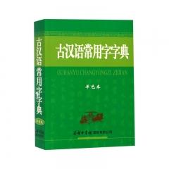 古汉语常用字字典(单色本) 商务印书馆国际有限公司 新华书店正版图书