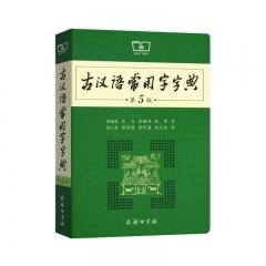 古汉语常用字字典 第5版 商务印书馆 王力 岑麒祥 新华书店正版图书