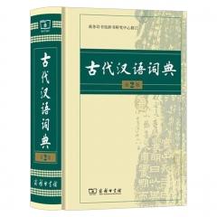 古代汉语词典第2版商务印书馆商务印书馆辞书研究新华书店正版图书