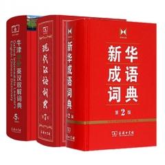 现代汉语词典(第7版)+牛津中阶英汉双解词典(第5版)+新华成语词典第2版新华书店正版图书