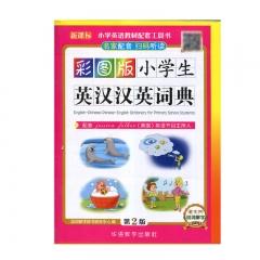 彩图版小学生英汉汉英词典 华语教学出版社 新华书店正版图书
