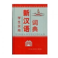 学生实用新汉语词典 人民日报出版社 新华书店正版图书