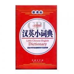 商务国际汉英小词典 商务印书馆 新华书店正版图书