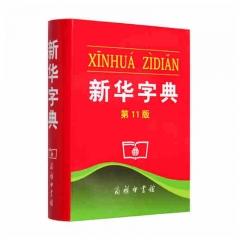 新华字典 第11版 商务印书馆 新华书店正版图书