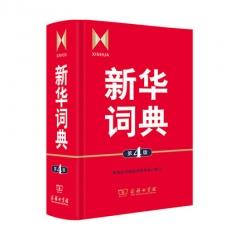 新华词典(第4版) 商务印书馆商务印书馆辞书研究中心修订新华书店正版图书