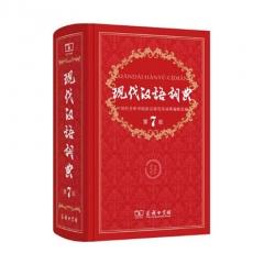 现代汉语词典第7版商务印书馆新华书店正版图书