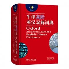 牛津高阶英汉双解词典第9版中小学生实用工具书含光盘新华书店