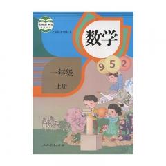 JC教科书数学一年级上册 人民教育出版社 人民教育出版社 义务教育教科书新华书店正版图书