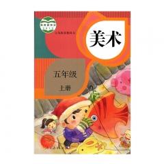JC 20秋美术五年级上册 人民教育出版社 新华书店正版图书义务教育教科书