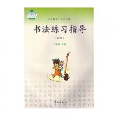 21春 书法练习指导(实验)六年级下册 新华书店正版图书义务教育教科书