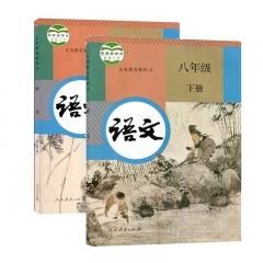 JC八年级语文(上下册)新华书店正版图书义务教育教科书