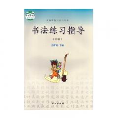 JC 21春 书法练习指导(实验)四年级下册 新华书店正版图书义务教育教科书