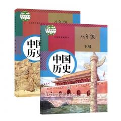 JC八年级历史(上下册) 新华书店正版图书义务教育教科书 新华书店正版图书