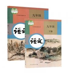JC九年级语文(上下册) 新华书店正版图书义务教育教科书 新华书店正版图书