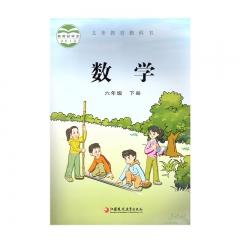 21春 数学六年级下册新华书店正版图书 义务教育教科书