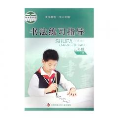 JC 21春 书法练习指导(实验)五年级下册新华书店正版图书 义务教育教科书