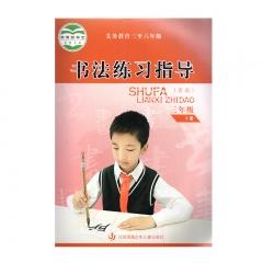 21春 书法练习指导(实验)三年级下册新华书店正版图书 义务教育教科书