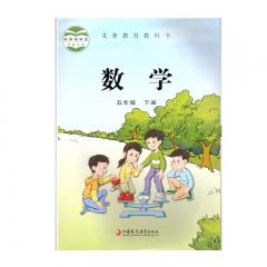 21春 数学五年级下册新华书店正版图书 义务教育教科书