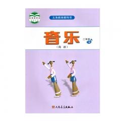 21春 音乐(简谱)二年级下册 新华书店正版图书义务教育教科书