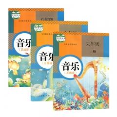 20秋初中音乐七至九年级(共3册) 新华书店正版图书